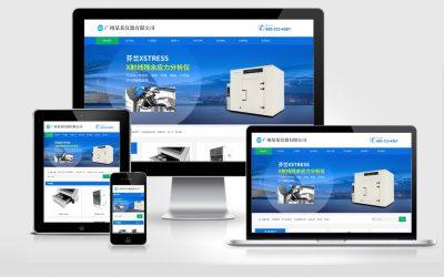 响应式自适应仪器机械电子类网站