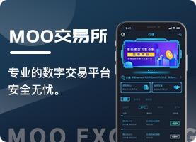 MOO交易所区块链APP开发案例